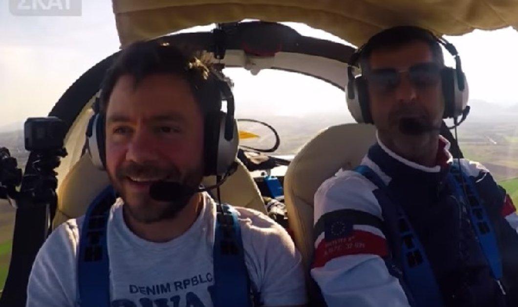 Όταν ο άτυχος Διονύσης Τσεκούρας πέταξε με τον Ευτύχη Μπλέτσα πάνω από την Λάρισα για το... «Happy Traveller» - Κυρίως Φωτογραφία - Gallery - Video