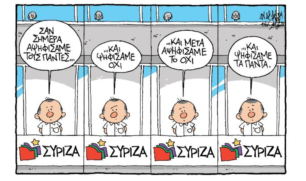 Σκίτσο του Τάσου Αναστασίου στην «ΑΥΓΗ»: Ψηφίσαμε «όχι» και μετά ψηφίσαμε τα πάντα - Κυρίως Φωτογραφία - Gallery - Video