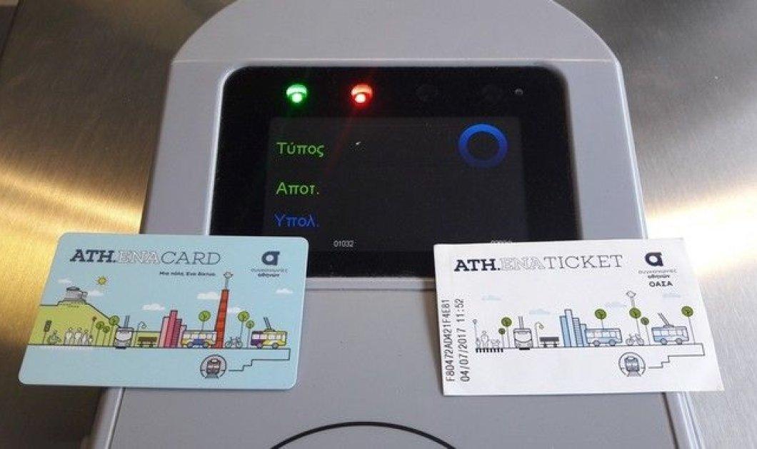 ΟΑΣΑ: Ένα εισιτήριο δωρεάν με την αγορά 10 ηλεκτρονικών εισιτηρίων  - Κυρίως Φωτογραφία - Gallery - Video