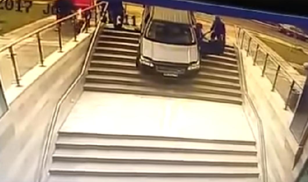 Γυναίκα οδηγός μπερδεύει το παρκινγκ με τα σκαλιά αλλά και... ξεχνάει να βάλει χειρόφρενο  - Δείτε τι έγινε (ΒΙΝΤΕΟ) - Κυρίως Φωτογραφία - Gallery - Video