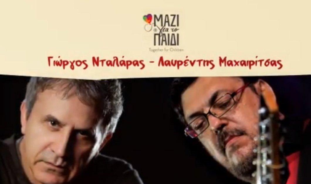 Ένα μουσικό ταξίδι για 30.000 παιδιά: Γιώργος Νταλάρας - Λαυρέντης Μαχαιρίτσας ενώνουν τις φωνές τους - Κυρίως Φωτογραφία - Gallery - Video