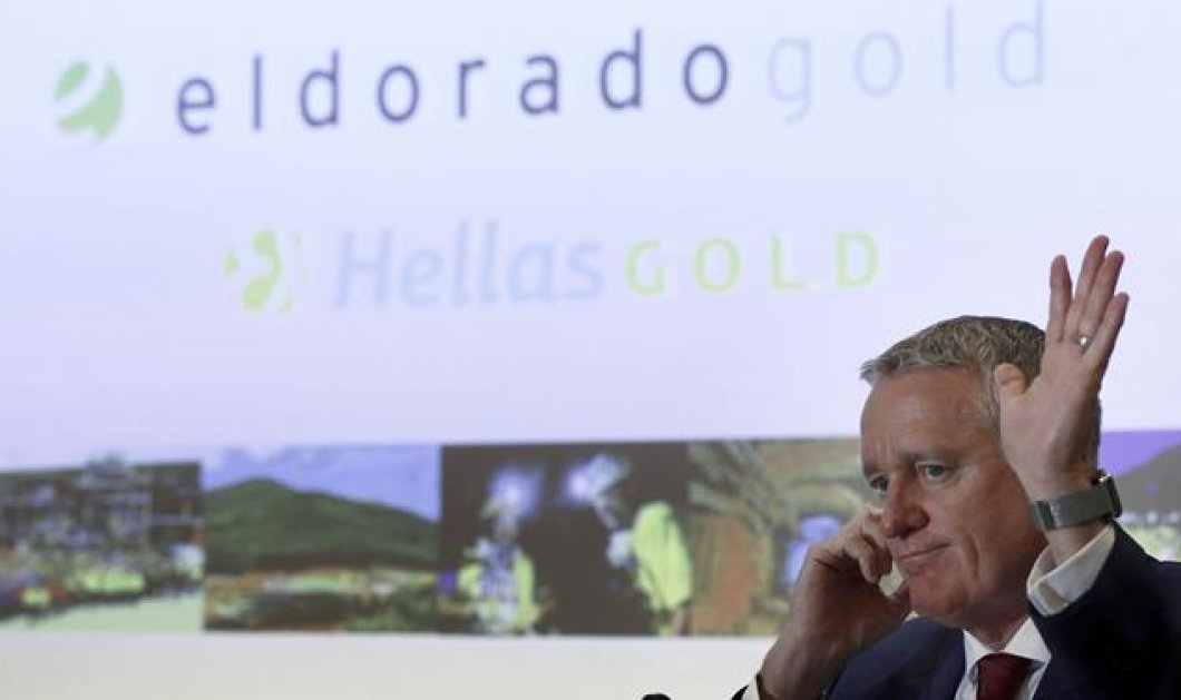 Eldorado Gold: Αποζημίωση-ρεκόρ ύψους 10 δισ. ευρώ θα διεκδικήσει από το ελληνικό Δημόσιο - Κυρίως Φωτογραφία - Gallery - Video
