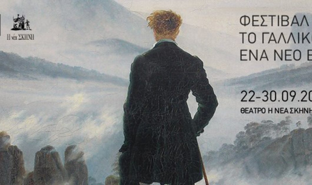 Φεστιβάλ «Το Γαλλικό Θέατρο, ένα νέο βλέμμα» από 22 έως 39 Σεπτεμβρίου στο Θέατρο της οδού Κυκλάδων – Λευτέρης Βογιατζής - Κυρίως Φωτογραφία - Gallery - Video