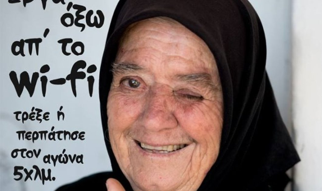 Τοp woman η Κρητικιά γιαγιά Ελένη και οι επικές ατάκες της – φωτό – βίντεο - για να σηκωθούμε από τον καναπέ - Κυρίως Φωτογραφία - Gallery - Video