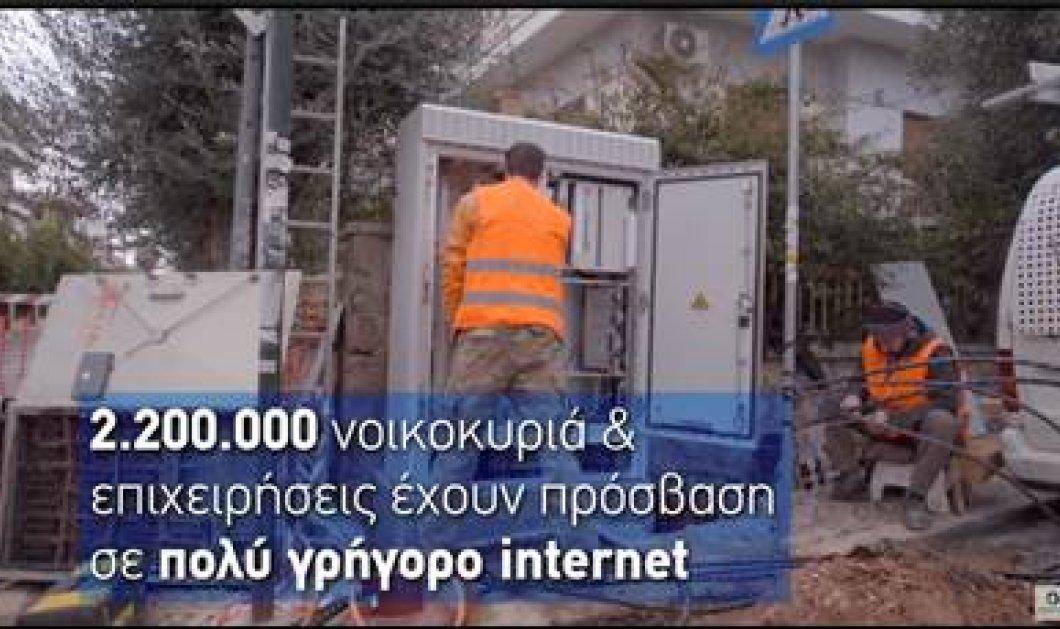 COSMOTE: Διαθέσιμο σε 2,2 εκατ. νοικοκυριά και επιχειρήσεις το δίκτυο οπτικών ινών - Κυρίως Φωτογραφία - Gallery - Video