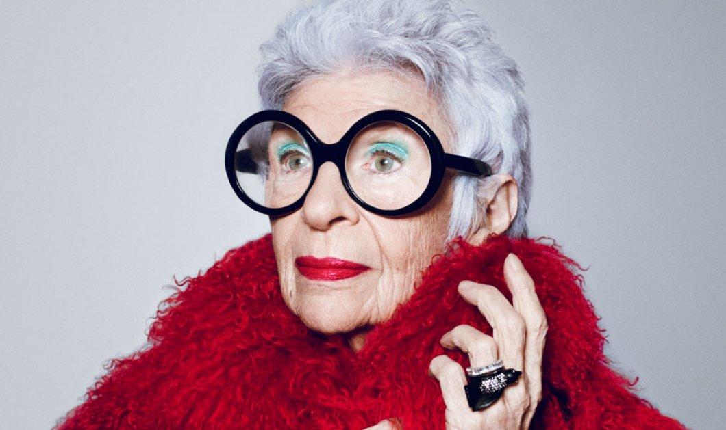 Γιαγιάδες όλου του κόσμου μιμηθείτε την Ίρις Άπφελ: Η διασημότερη fashion victim 96χρονη καταπλήσσει - Κυρίως Φωτογραφία - Gallery - Video