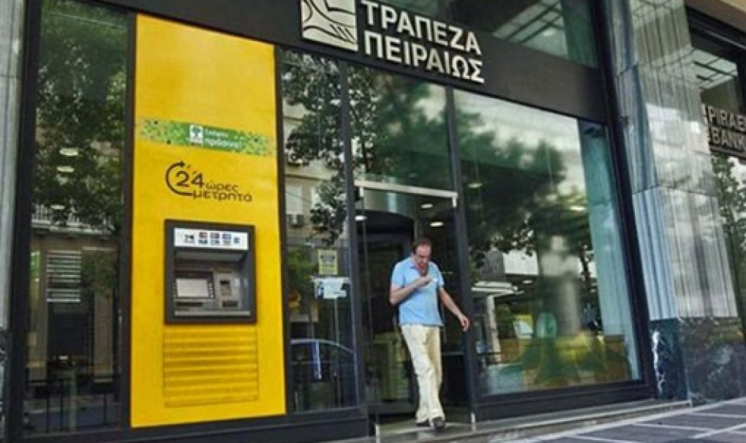Τράπεζα Πειραιώς: η επίσημη απάντηση για τις έρευνες υποθέσεων προηγούμενων ετών - Κυρίως Φωτογραφία - Gallery - Video