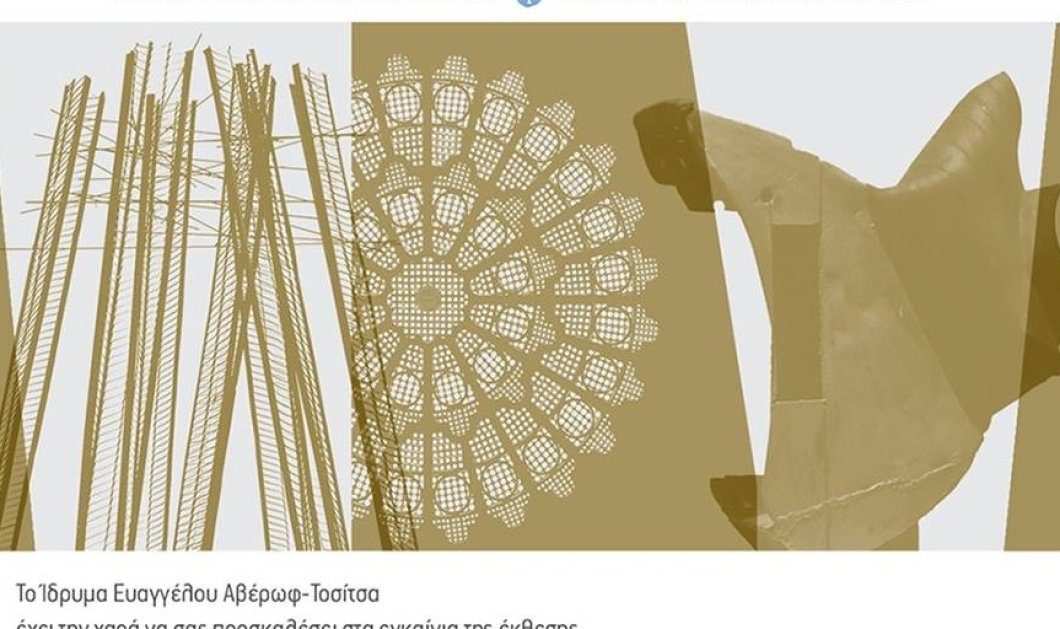Τρεις κορυφαίοι καλλιτέχνες Κατζουράκης, Κλιάφα & Γεροδήμος στην Πινακοθήκη Αβέρωφ στο Μέτσοβο  - Κυρίως Φωτογραφία - Gallery - Video