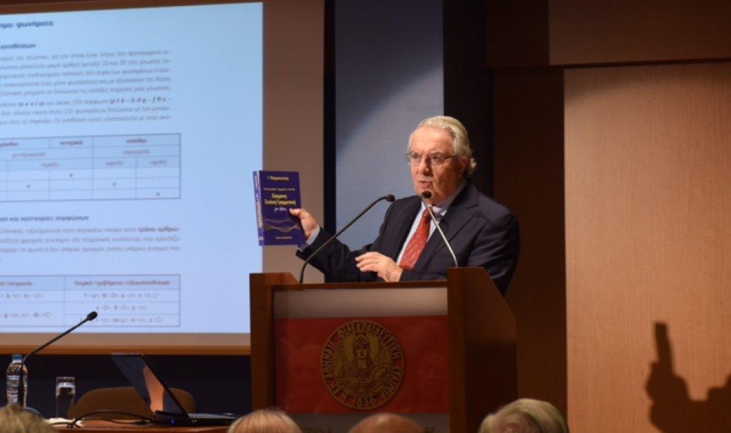 Ο καθηγητής Γλωσσολογίας Γιώργος Μπαμπινιώτης παρουσίασε το νέο του βιβλίο - Κυρίως Φωτογραφία - Gallery - Video