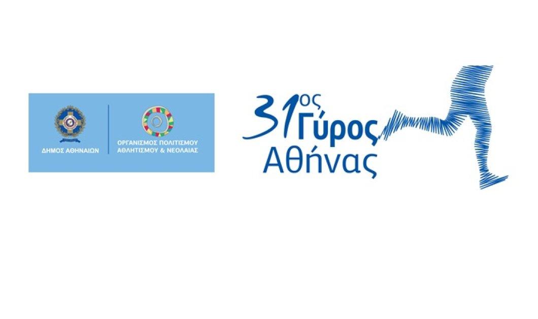 Κυριακή 22 Οκτωβρίου: Αντίστροφη μέτρηση για τον 31ο Γύρο της Αθήνας - Κυρίως Φωτογραφία - Gallery - Video