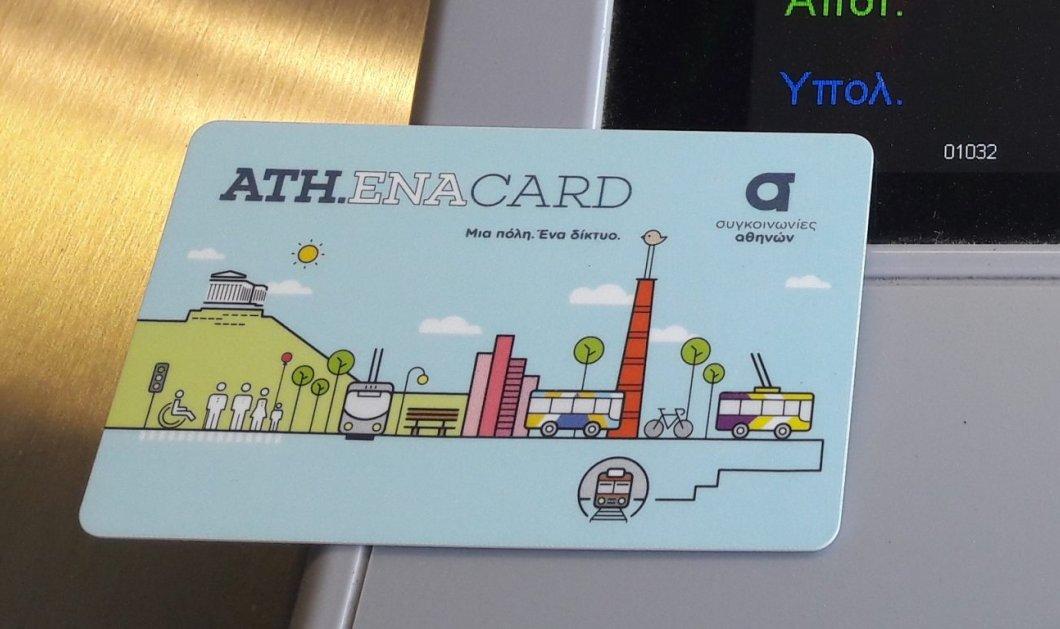 Παράταση έως τις 5 Νοεμβρίου για τις ηλεκτρονικές κάρτες  - Κυρίως Φωτογραφία - Gallery - Video