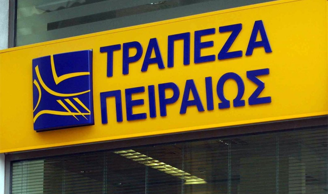 Στην Τράπεζα Πειραιώς η οριστική έκθεση των ελέγχων της ΤτΕ  - Κυρίως Φωτογραφία - Gallery - Video