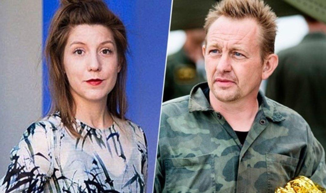 Νέα δεδομένα στην υπόθεση της Κιμ Βαλ: Βρέθηκαν το κεφάλι και τα πόδια της Σουηδέζας δημοσιογράφου - Κυρίως Φωτογραφία - Gallery - Video