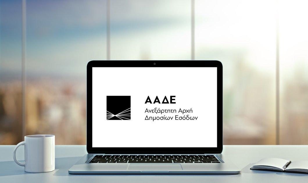 Χρήσιμες συμβουλές: Ποιά είναι η διαδικασία δήλωσης επαγγελματικών λογαριασμών στην ΑΑΔΕ - Κυρίως Φωτογραφία - Gallery - Video