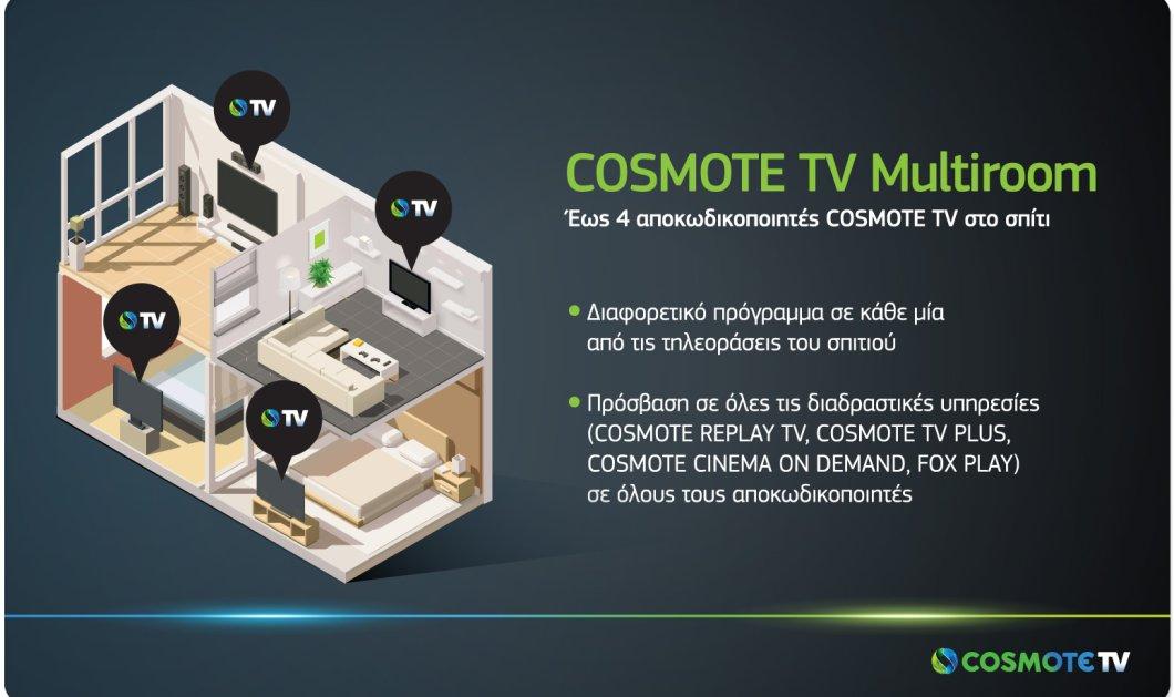 Νέα υπηρεσία COSMOTE TV MULTIROOM: Ολοι θα μπορούν να βλέπουν διαφορετικά κανάλια σε διαφορετικές τηλεοράσεις του σπιτιού - Κυρίως Φωτογραφία - Gallery - Video