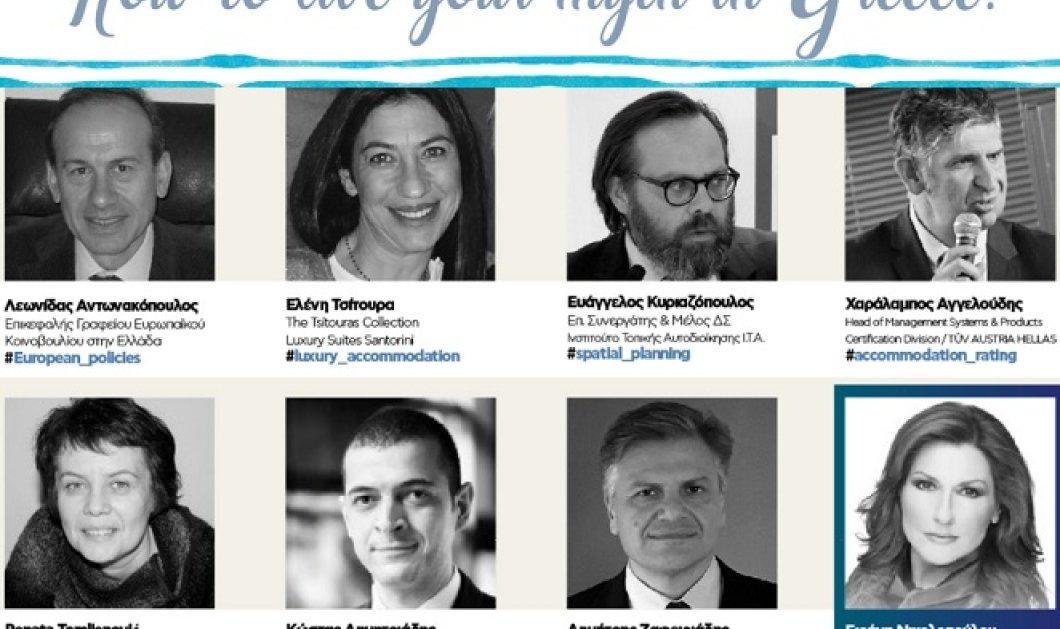 Συντονίζω το Ευρωπαϊκό Meet up για τον Τουρισμό | How to live your myth in Greece? Σας περιμένω  - Κυρίως Φωτογραφία - Gallery - Video