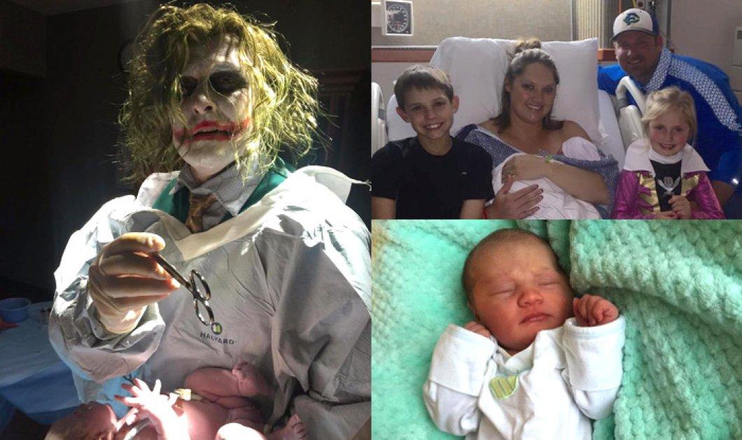 O γυναικολόγος ήταν ντυμένος Τζόκερ & ξεγέννησε το παιδί για να γίνει το απόλυτο viral (ΦΩΤΟ- ΒΙΝΤΕΟ)  - Κυρίως Φωτογραφία - Gallery - Video