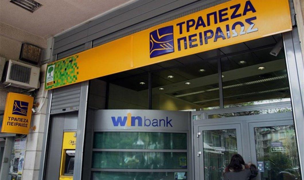 Αναπροσαρμογή επιτοκίων στην Τράπεζα Πειραιώς - Κυρίως Φωτογραφία - Gallery - Video