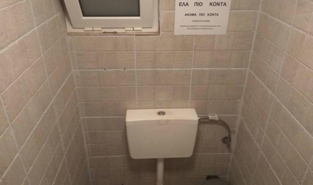 Γελάμε δυνατά με το πιο κουφό αλλά αποτελεσματικό μήνυμα σε ελληνική τουαλέτα (ΦΩΤΟ) - Κυρίως Φωτογραφία - Gallery - Video