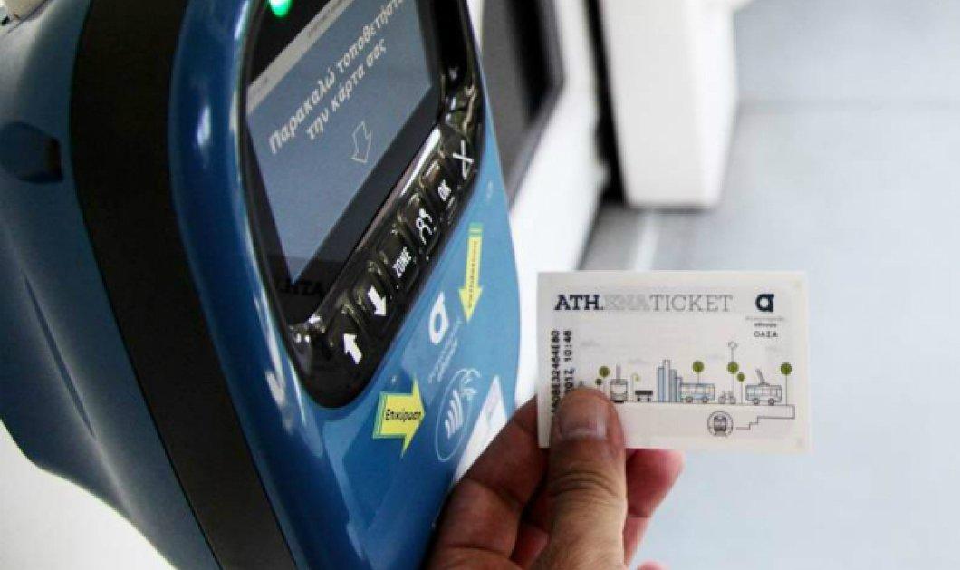 Good news: Νέα εποχή ΜΜΜ και στα περίπτερα! Ξεκίνησε η πώληση ηλεκτρονικών εισιτηρίων του ΟΑΣΑ - Κυρίως Φωτογραφία - Gallery - Video