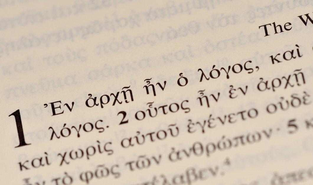 Ύμνος στην ελληνική γλώσσα από τον Paul Jorgensen - παρουσιαστή της εκπομπής Langfocus (ΒΙΝΤΕΟ) - Κυρίως Φωτογραφία - Gallery - Video