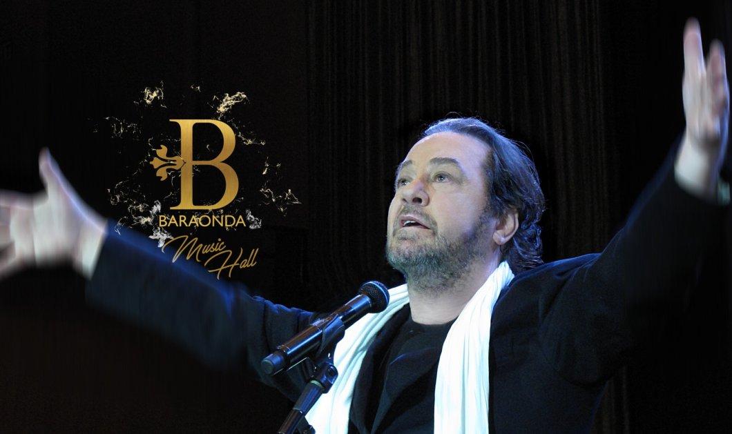 O Γιάννης Πάριος στο Baraonda Music Hall -Πρεμιέρα την Παρασκευή 26 Ιανουαρίου - Κυρίως Φωτογραφία - Gallery - Video