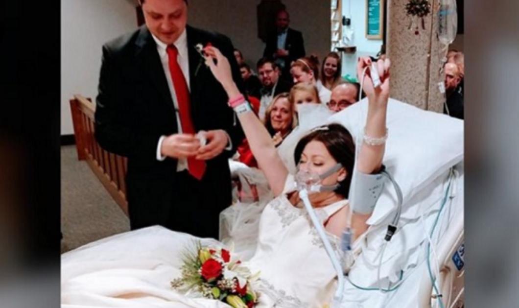 "Story of the day: Είχε 18 ώρες μέχρι να ""φύγει"" μα βρήκε δύναμη & παντρεύτηκε τον καλό της μέσα στο νοσοκομείο - Κυρίως Φωτογραφία - Gallery - Video"