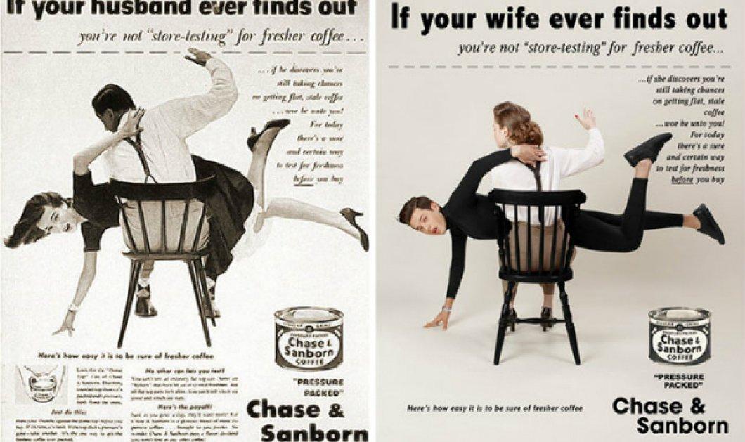 Μα πως θα ήταν οι διαφημίσεις με... αλλαγή των προτύπων άνδρα & γυναίκας; Ορίστε 9 + 1 funny παραδείγματα (ΦΩΤΟ) - Κυρίως Φωτογραφία - Gallery - Video