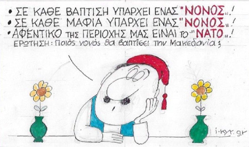 """Σαββατοκύριακο με το καυστικό χιούμορ του ΚΥΡ: """"Ποιος """"νονός"""" θα βαφτίσει τη Μακεδονία; - Κυρίως Φωτογραφία - Gallery - Video"""