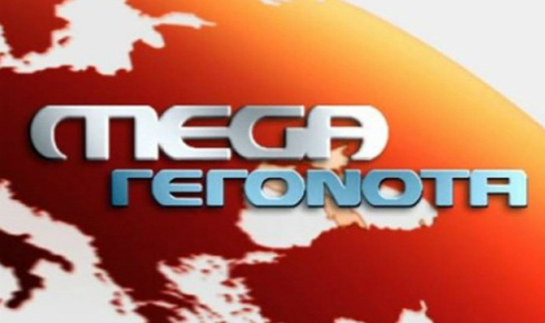 "Mega: Ολιγόλεπτο δελτίο ειδήσεων βγήκε ""στον αέρα"" του καναλιού (ΒΙΝΤΕΟ) - Κυρίως Φωτογραφία - Gallery - Video"