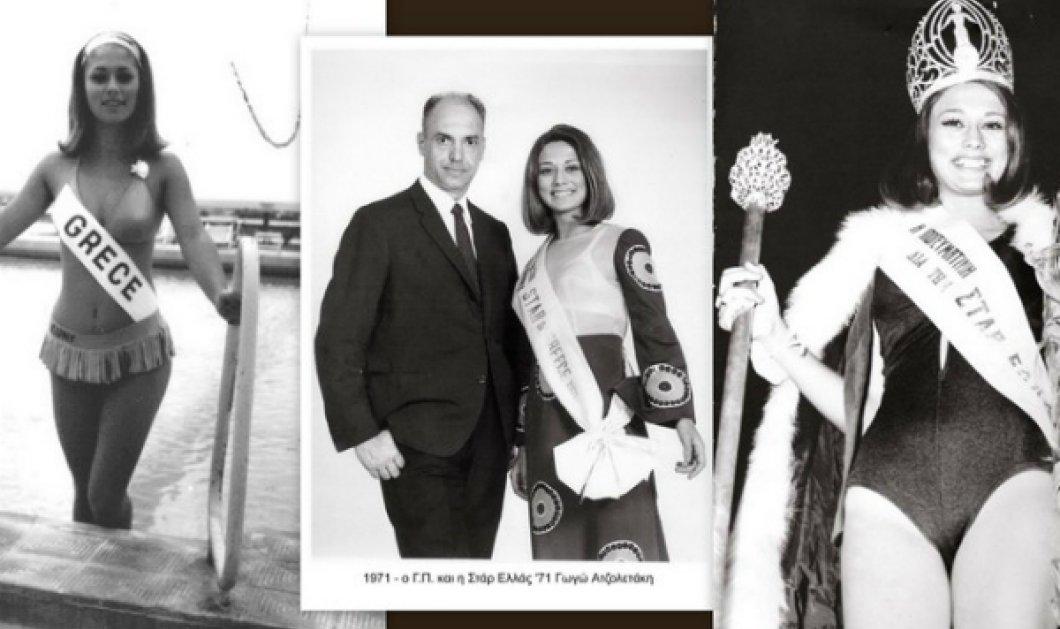 Πως είναι σήμερα η Σταρ Ελλάς του 1971 Γωγώ Αντζολετάκη - Όμορφη και λαμπερή... Δείτε την (ΦΩΤΟ) - Κυρίως Φωτογραφία - Gallery - Video