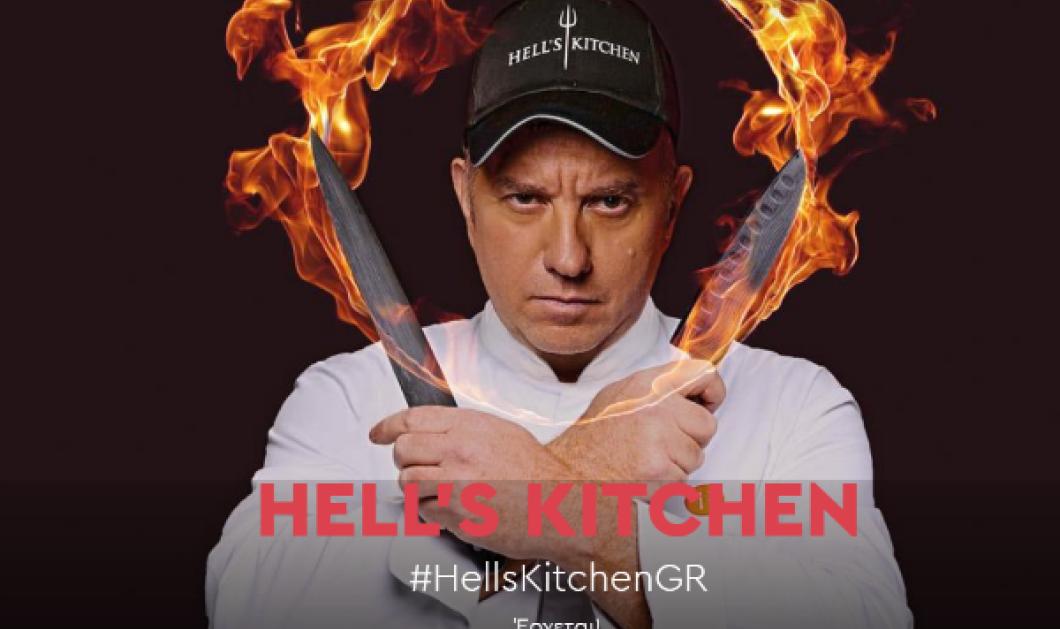 Έρχεται η νέα εκπομπή του Έκτορα Μποτρίνι, Hell' s Kitchen - Το ξεχωριστό κόνσεπτ, οι διαγωνιζόμενοι & η πρεμιέρα στον ΑΝΤ1 - Κυρίως Φωτογραφία - Gallery - Video