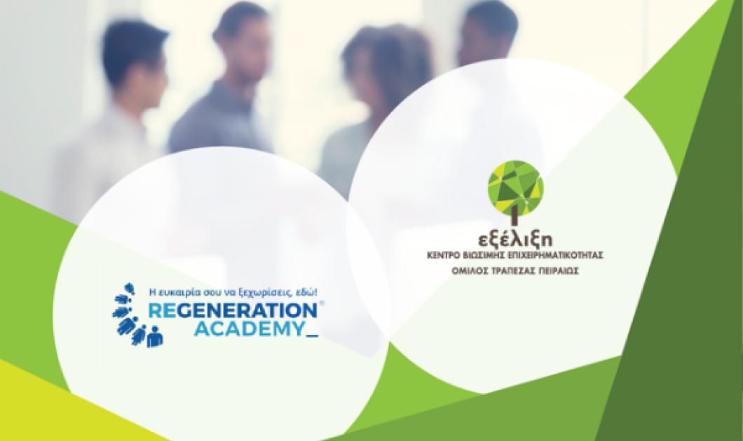 """Στρατηγική συνεργασία της """"Εξέλιξης"""" με το ReGeneration για την υλοποίηση του ReGeneration Academy of Digital Marketing Young Practitioners - Κυρίως Φωτογραφία - Gallery - Video"""