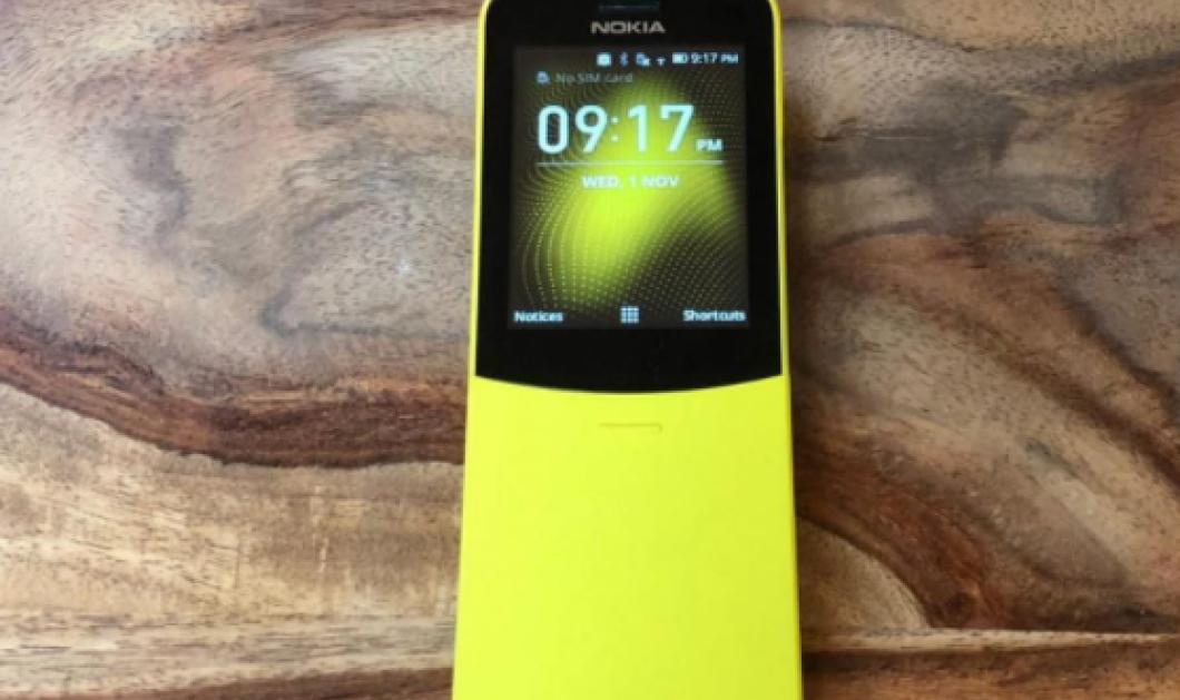 Επιστρέφει πιο ανανεωμένο από ποτέ το θρυλικό Nokia 8110 (ΦΩΤΟ - ΒΙΝΤΕΟ) - Κυρίως Φωτογραφία - Gallery - Video