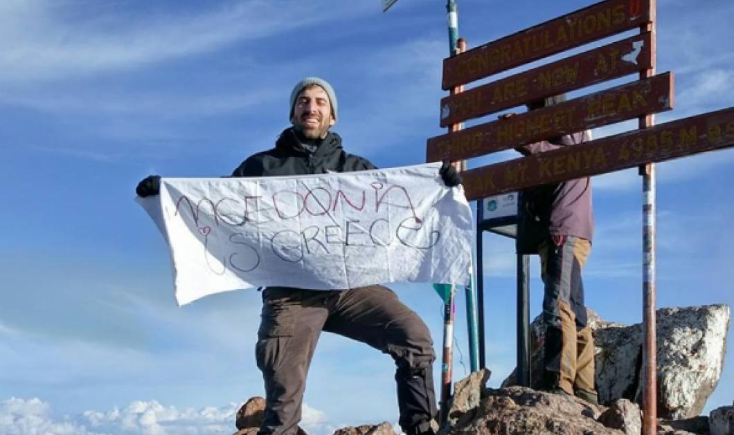 "Good news: Ο Έλληνας ορειβάτης που ανάρτησε πανό ""Η Μακεδονία είναι Ελλάδα"" σε ύψος 4.985 μέτρων - Κυρίως Φωτογραφία - Gallery - Video"