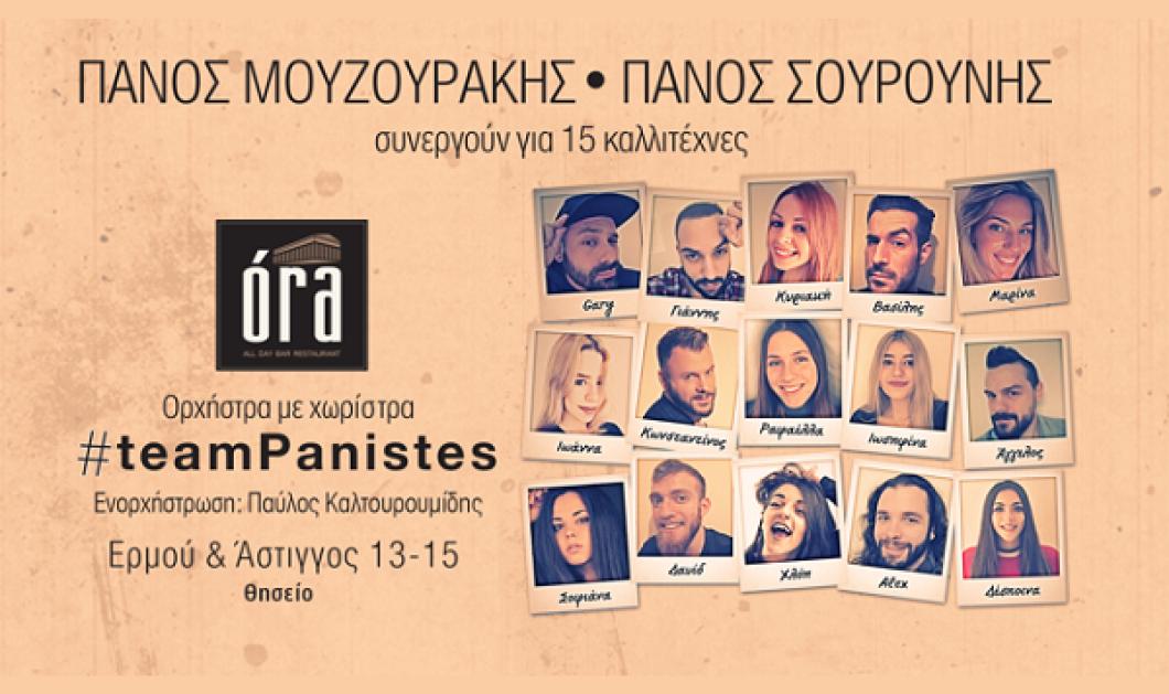 Ο Πάνος Μουζουράκης και 15 finalist του Voice μαζί με την ορχήστρα - χωρίστρα - Που, πότε;;; - Κυρίως Φωτογραφία - Gallery - Video