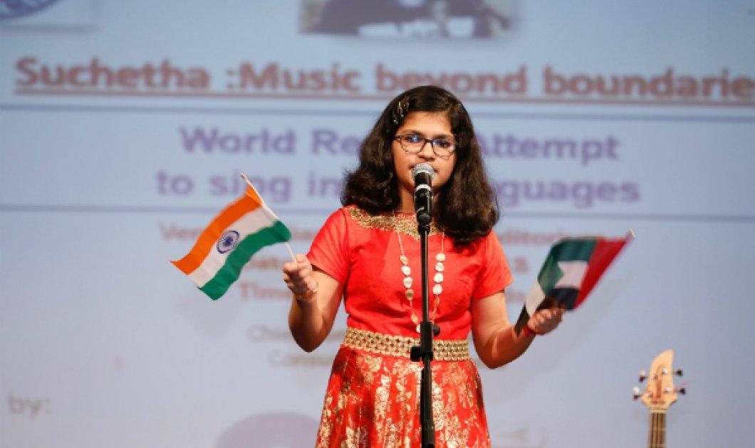 Τοpwoman μια 12χρονη! Τραγούδησε σε 102 γλώσσες - και στα Ελληνικά - κατακτώντας 2 ρεκόρ Γκίνες μαζί (ΦΩΤΟ - ΒΙΝΤΕΟ) - Κυρίως Φωτογραφία - Gallery - Video