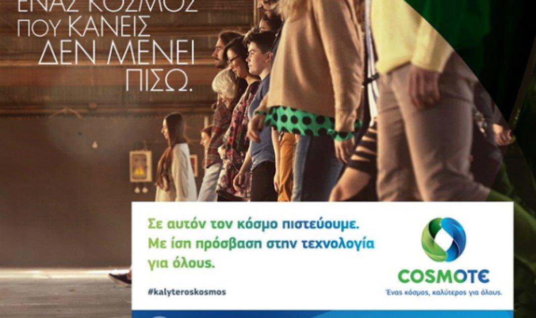 """H Cosmote παρουσιάζει """"έναν κόσμο, καλύτερο για όλους"""" - Κυρίως Φωτογραφία - Gallery - Video"""