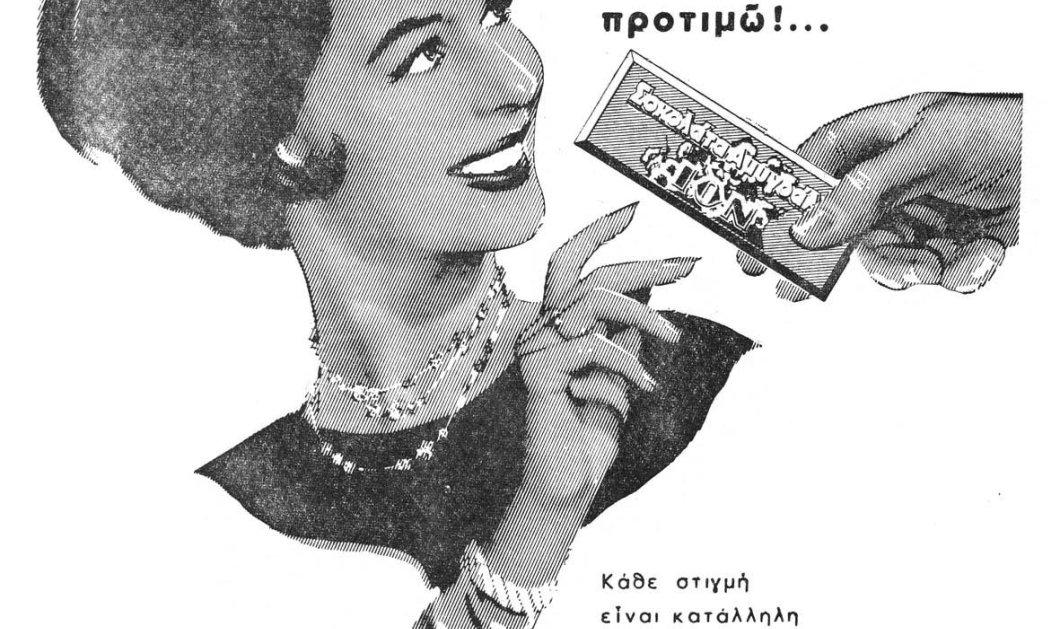 «Ω ευχαριστώ θυμάσαι τι προτιμώ»: Vintage αφίσες της ΙΟΝ με διαχρονική ....γλύκα (ΦΩΤΟ) - Κυρίως Φωτογραφία - Gallery - Video