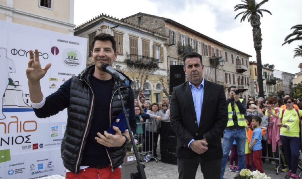 Run Sakis, run! Για καλό σκοπό ο Έλληνας σταρ στον Μαραθώνιο Ναυπλίου (ΦΩΤΟ) - Κυρίως Φωτογραφία - Gallery - Video