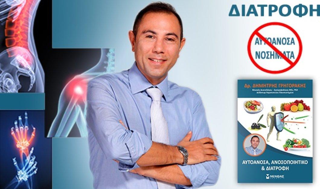 Δημήτρης Γρηγοράκης: Ο απόλυτος οδηγός διατροφής για πρόληψη & αντιμετώπιση των Αυτοάνοσων Διαταραχών - Κυρίως Φωτογραφία - Gallery - Video