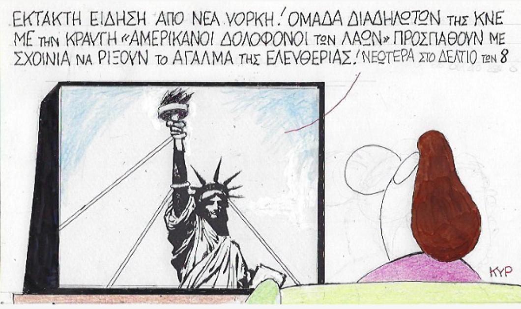 """Έκτακτη είδηση από τον μοναδικό ΚΥΡ! Πως ομάδα διαδηλωτών της ΚΝΕ έφτασε στις ΗΠΑ & """"ρίχνει"""" το Άγαλμα της Ελευθερίας - Κυρίως Φωτογραφία - Gallery - Video"""