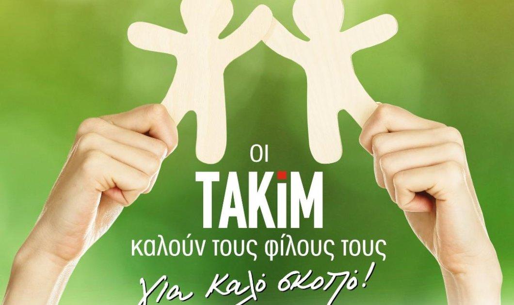 Οι Τακίμ καλούν τους φίλους τους... «Για καλό σκοπό» - Κυρίως Φωτογραφία - Gallery - Video