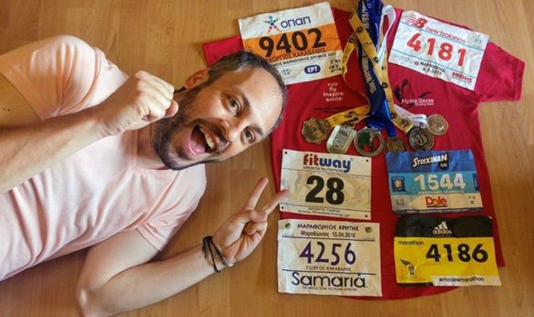 Αξίζει να ακούσετε τον Γιώργο Κακαβάνη: Ο πρώτος δρομέας που έτρεξε σε 6 Μαραθωνίους σε 1 χρονιά! (ΦΩΤΟ) - Κυρίως Φωτογραφία - Gallery - Video