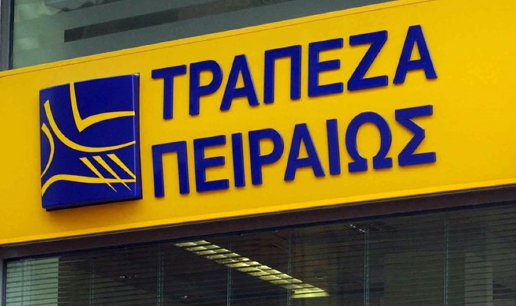 H Τράπεζα Πειραιώς ολοκληρώνει την πώληση της Piraeus Bank Romania στην J.C. Flowers & Co - Κυρίως Φωτογραφία - Gallery - Video
