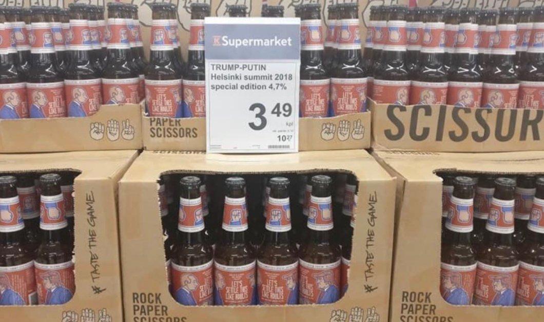 Κυκλοφόρησε συλλεκτική μαύρη μπύρα αποκλειστικά για τη συνάντηση Πούτιν - Τραμπ στη Φινλανδία (ΦΩΤΟ)  - Κυρίως Φωτογραφία - Gallery - Video