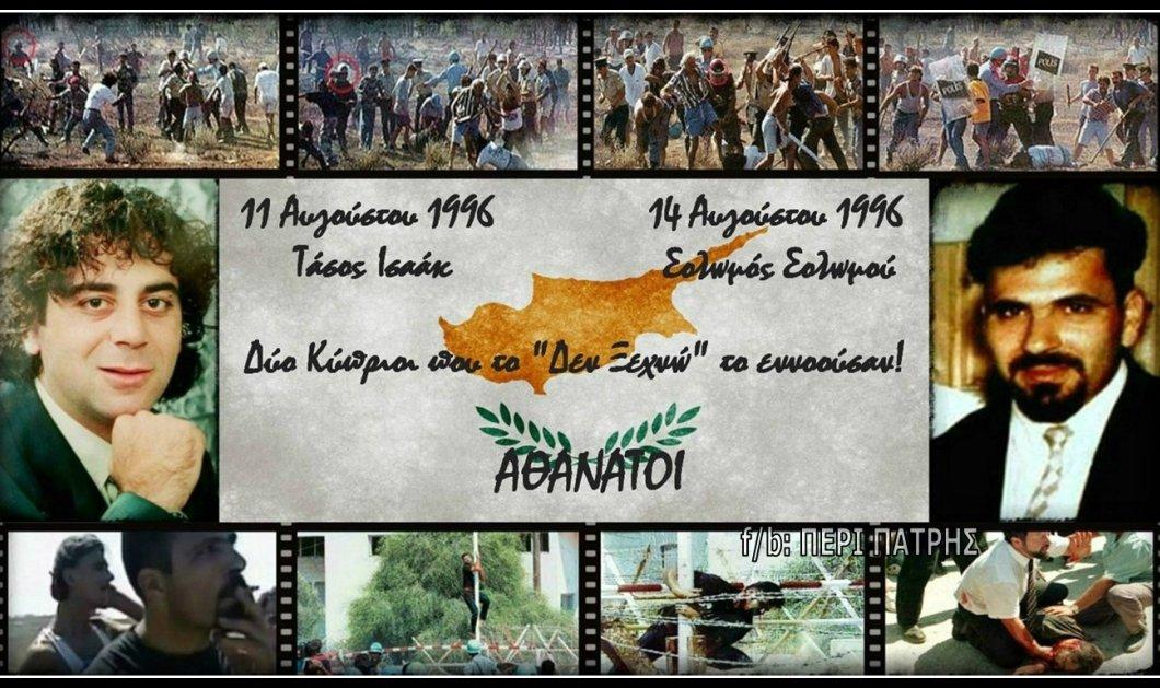 14 Αυγούστου - Η μαύρη ημέρα για την Κύπρο - Η Αμμόχωστος και η δολοφονία του Σολωμού Σολωμού - Κυρίως Φωτογραφία - Gallery - Video