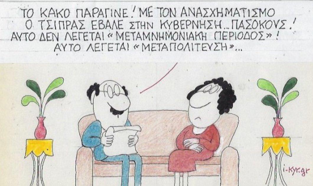 Ο ΚΥΡ σχολιάζει: «Με τον ανασχηματισμό ο Τσίπρας έφερε ξανά την Μεταπολίτευση» - Κυρίως Φωτογραφία - Gallery - Video