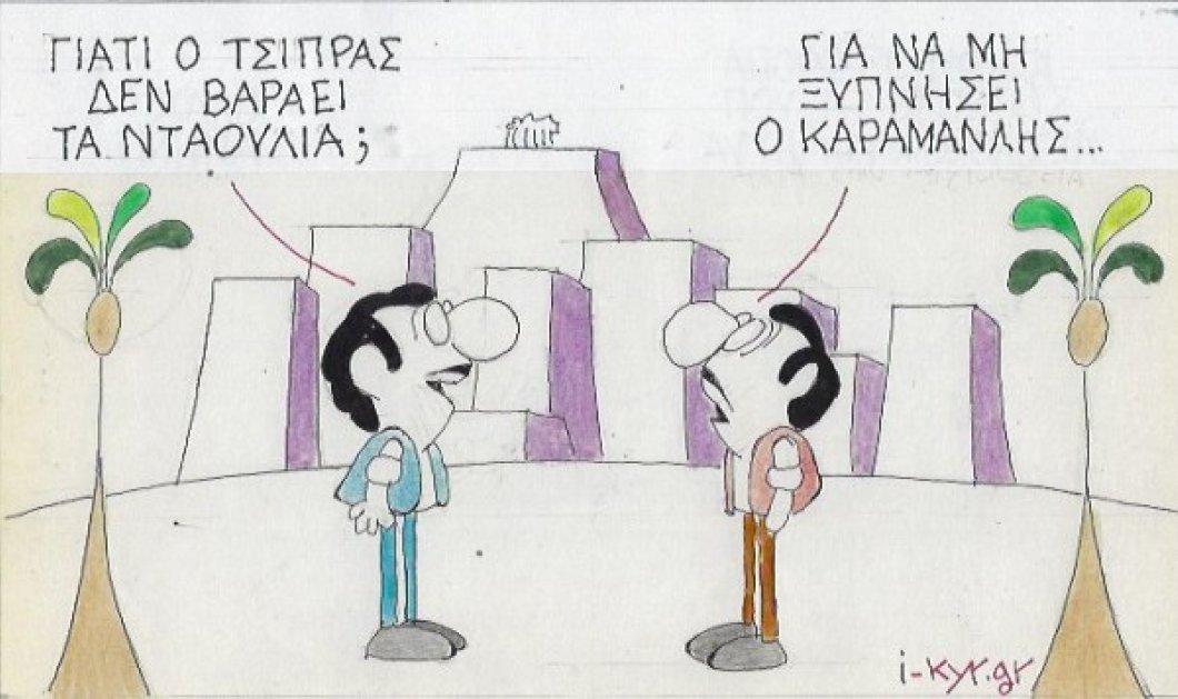 Ο ΚΥΡ αναρωτιέται γιατί ο Τσίπρας δεν βαράει νταούλια - Κυρίως Φωτογραφία - Gallery - Video