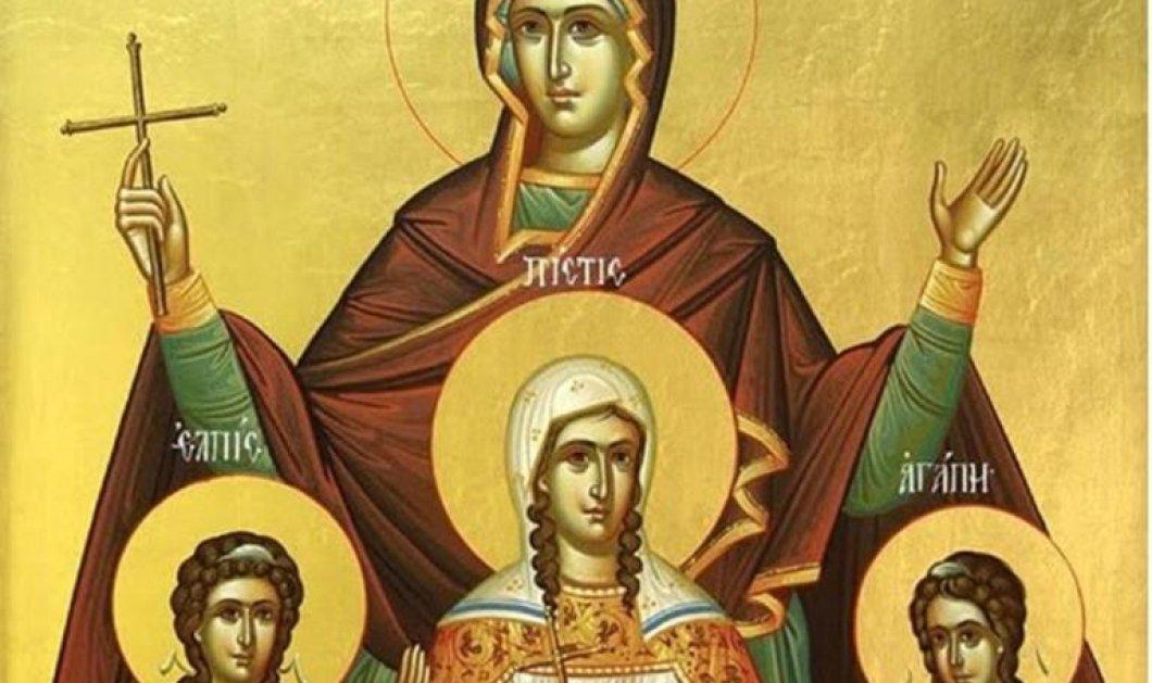 Σήμερα εορτάζουν η Αγία Σοφία και οι θυγατέρες της Πίστη, Ελπίδα και Αγάπη - Κυρίως Φωτογραφία - Gallery - Video